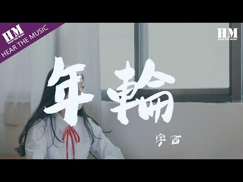 宇西 - 年輪『可惜从没人陪我演这剧本』【動態歌詞Lyrics】