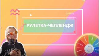 РУЛЕТКА ЧЕЛЛЕНДЖ ШОППИНГ ОНЛАЙН с помощью РУЛЕТКИ ДЕЛАЮ СЛАЙМ с помощью РУЛЕТКИ