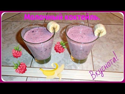 Молочный коктейль с бананом и с замороженными ягодами. Просто и вкусно!