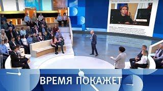 О российских чиновниках. Время покажет. Выпуск от 12.10.2018
