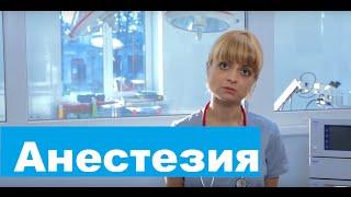 Анестезия.  Анестезиологическое пособие в клинике Свой Доктор.