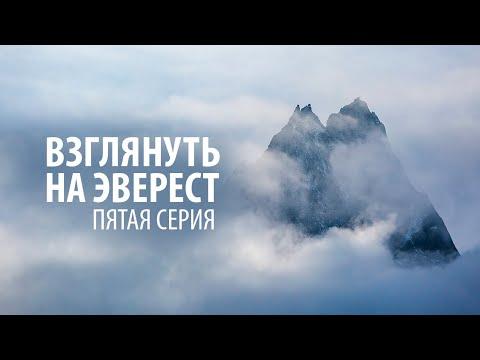 Взглянуть на Эверест. Серия 5