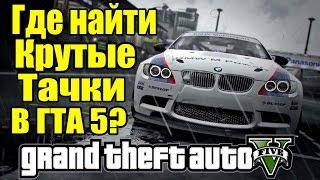 GTA 5 - Де знайти КРУТІ ТАЧКИ? [Секретне місце в ГТА 5] - Тюнінг-Машини
