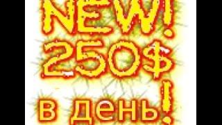 ЗАРАБОТОК от 20 до 250 долларов НА  ПЕРЕВОДЕ ТЕКСТОВ