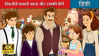 खिलौने बनाने वाला और उसकी बेटी | The Toymaker and His Daughter Story in Hindi | Kahani | Fairy Tales in Hindi | Story in Hindi | Fairy Tales...