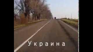 Качество дорог Россия vs Украина. Часть 1 из 2
