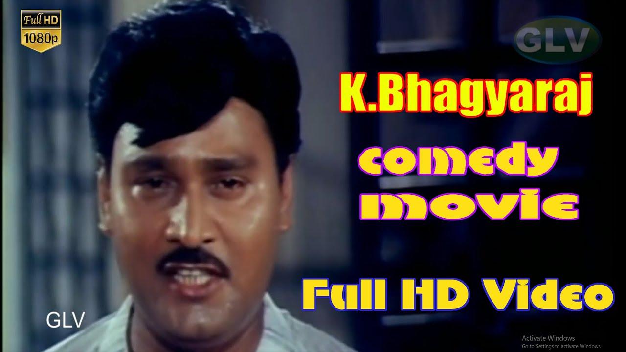 கே.பாக்யராஜ் நடிப்பில் வந்த நகைசுவை திரைப்படம் ||Goundamani Senthil Best Comedy   Full comedy movie