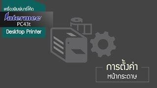วิธีการตั้งค่าหน้ากระดาษเครื่องพิมพ์บาร์โค้ด Intermec PC43t