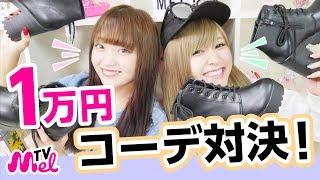 【1万円コーデ対決】韓国の通販サイトSECRET LABELで約1万円分購入してファッション対決!