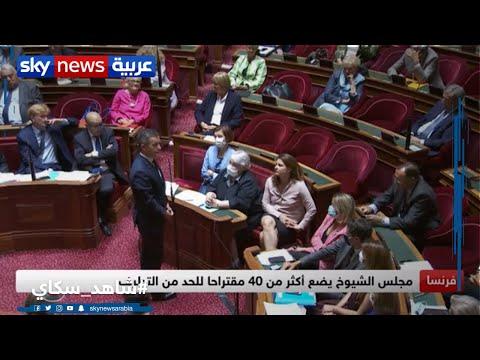 تقرير لمجلس الشيوخ الفرنسي يحذر من خطر تنامي الحركات السلفية وتنظيم الإخوان