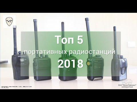 Топ 5 носимых радиостанций стоимостью до 10 тыс. рублей 2018