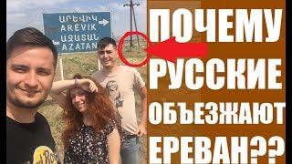Ереван достопримечательности. Интересные красивые места.Путешествие в Армению на авто.Рюкзак Rukzak