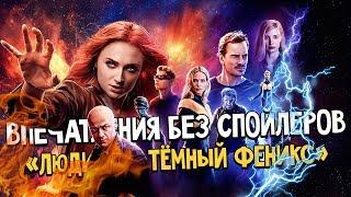 «Люди Икс: Тёмный Феникс» - Мнение без спойлеров. Отличный визуал и любимые герои! Обсуждаем!