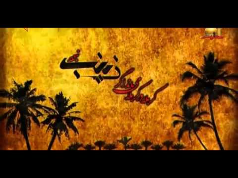 Imam Hussain (a.s) roze in farsi