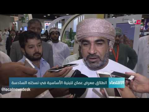 Infra Oman 2016 on Oman TV Live