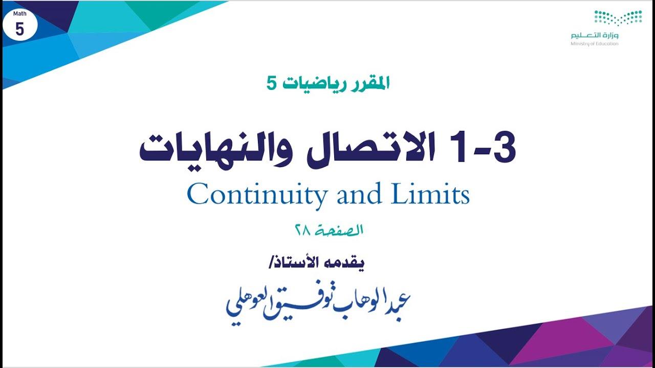1 3 الاتصال والنهايات Continuity And Limits رياضيات 5 Youtube