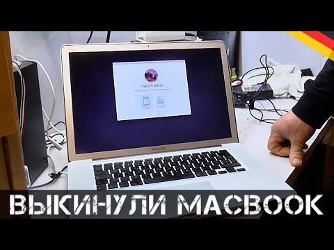 ВЫ НЕ ПОВЕРИТЕ, ЧТО Я НАШЕЛ! Выкинули Macbook Pro   Мои находки на свалке в Германии №409