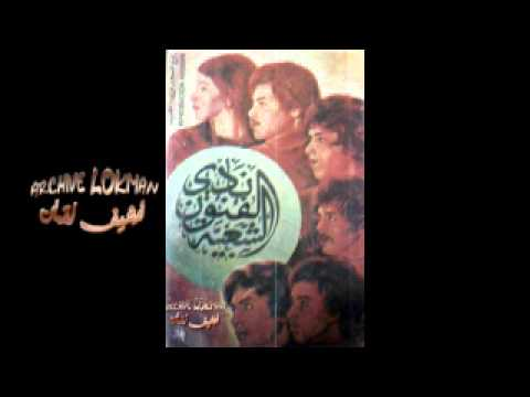 Jil Jilala - Laayoun Aynia