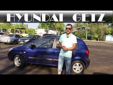 Hyundai Getz с годами все слаще! Почему?