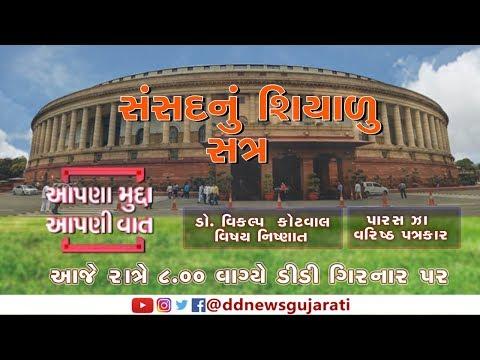 Ep-16 : Aapna Mudda Aapni Vaat | આપણા મુદ્દા આપણી વાત | parliament winter session