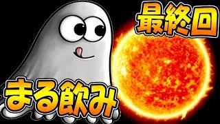 太陽まる飲み!! ついに最終回!! 最強モップ宇宙を食いつくす!? 弱肉強食ゲ…