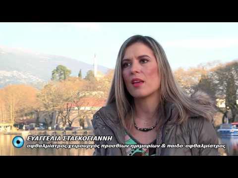 Ινστιτουτο Οφθαλμος 'Brain Drain' ντοκιμαντέρ
