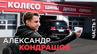 У нас в гостях: блогер Александр Кондрашов. Кованые диски на Land Cruiser. Нештатные гайки. Часть 1.