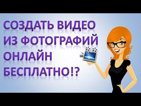 сделать видеоклип онлайн - фото 8