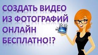 Как сделать видео из фотографий онлайн бесплатно