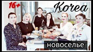Новоселье у подруги/ KOREA/ VLOG/