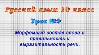 Русский язык 10 класс (Урок№9 - Морфемный состав слова и правильность и выразительность речи.)
