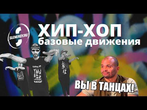 Видео, Хип-хоп танцы  школа  Урок 1  Базовые движения