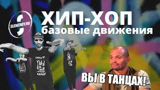 Хип-хоп танцы – школа | Урок 1 | Базовые движения(На первом уроке вы разучите движеня: tone wop, Bk bounce (Brooklyn dance) и kriss kross. ..., 2014-07-17T06:42:45.000Z)