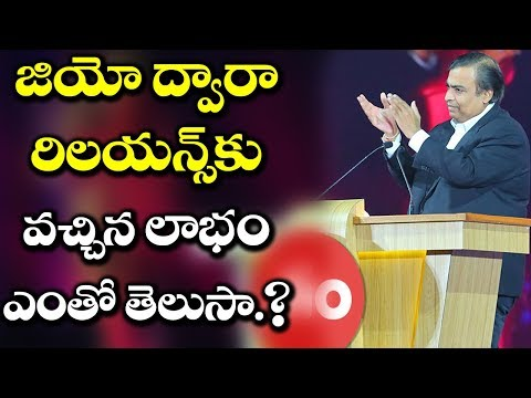 OMG! Benefit Reliance GOT From JIO Will SHOCK You!! | Reliance JIO Profits | VTube Telugu