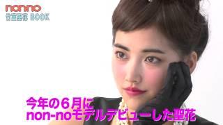 ノンノ12月号『竹富聖花BOOK』では、人気急上昇のモデル・竹富聖花をク...