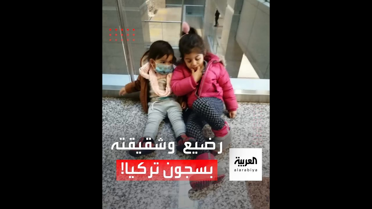 قصة مؤلمة لرضيع وشقيقته مع والدتهما بسجون تركيا  - نشر قبل 2 ساعة