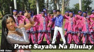 Preet Sayaba Na Bhulay  - Gujarati Film Full Video Song - Rakesh Barot - Deepali Somaya