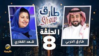 برنامج طارق شو الموسم الثالث الحلقة 8 - ضيفة الحلقة شهد القفاري