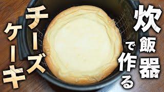 炊飯器で作るスフレチーズケーキ!カフェ・ド・シャイニー