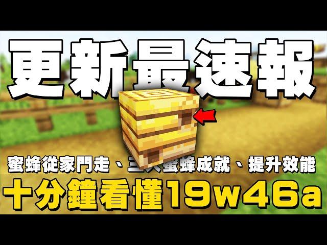 Minecraft 更新最速報 2019年46週:蜜蜂專屬通道、三個全新成就、調視野不Lag|Minecraft 1.15 Snapshot 19w46a、19w46b