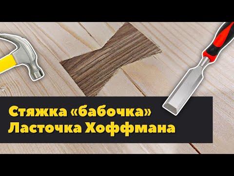 Деревянная бабочка стяжка трещин в доске (ласточка Хоффмана) ручным инструментом