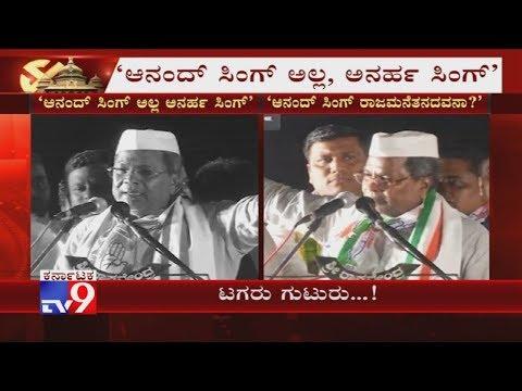 Cong Siddaramaiah's Stormy Campaign Against BJP Anand Singh In Vijayanagara, Bellary