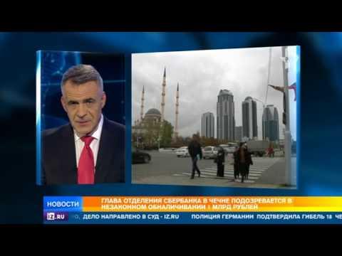 Глава отделения сбербанка в Чечне подозревается в незаконном обналичивании 1 млрд рублей
