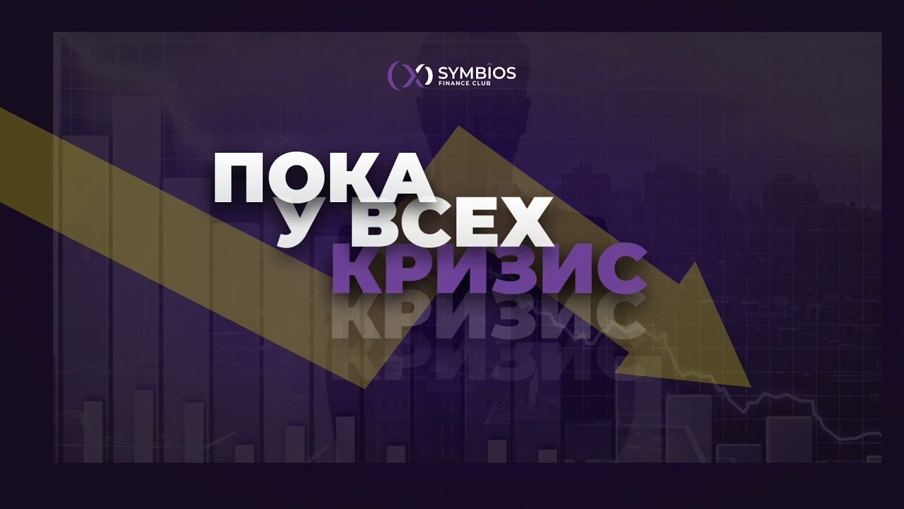 Что такое Symbios Finance Club? Промо