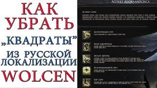 """Wolcen: Lords of Mayhem - Как убрать """"квадраты"""" из русской локализации"""