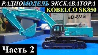 Изготовление РУ модели экскаватора KOBELCO SK850 в масштабе 1 43 ЧАСТЬ 2