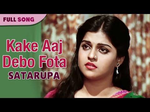 Kake Aaj Debo Fota | Alka Yagnik | Satarupa | Bengali Movie Songs