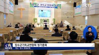 장수군기독교연합회 정기총회(전북, 신미정) l CTS뉴…