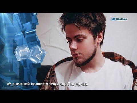 «У книжной полки» Александр Полярный