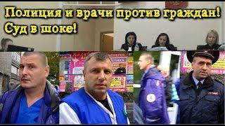 КАРАТЕЛЬНАЯ ПСИХИАТРИЯ! Суд в шоке! Полиция и врачи в сговоре против инакомыслия!